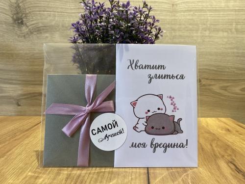 Поздравительная открытка Вредине  с конвертом и бантом