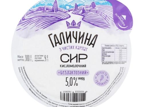 Творог безлактозный Галичина 5% 300 гр