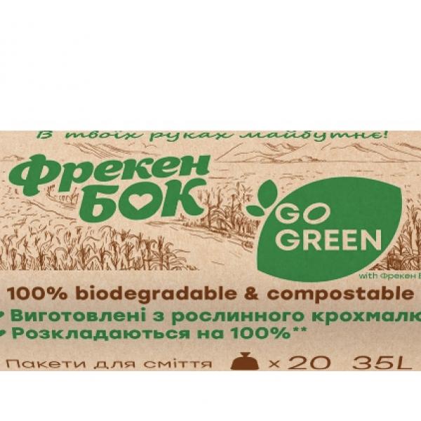 Пакеты для мусора эко-френдли 20 шт