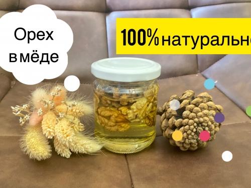 Грецкий орех в мёде 200 грамм