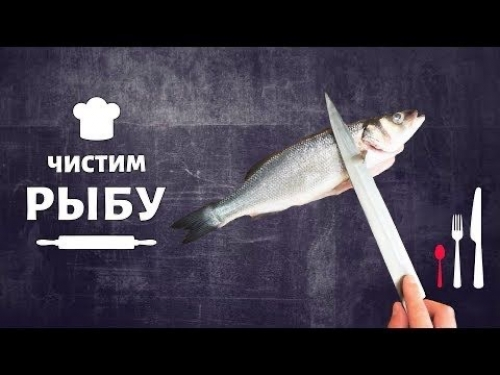 Чистка рыбы 1 кг